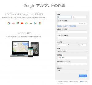 Gmailアドレスの作り方(パソコン)