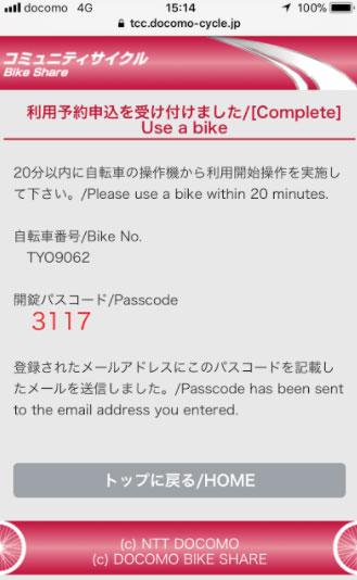 otacomcycle4