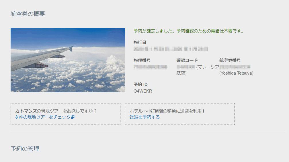 Expedia航空券の概要