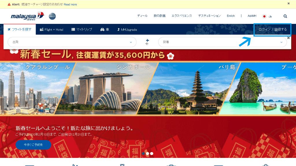 マレーシア航空のサイト