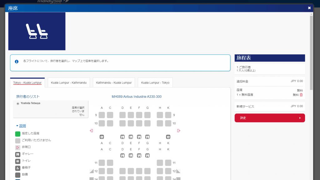 座席指定画面